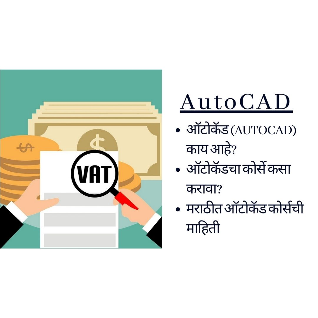 autocad course information in marathi