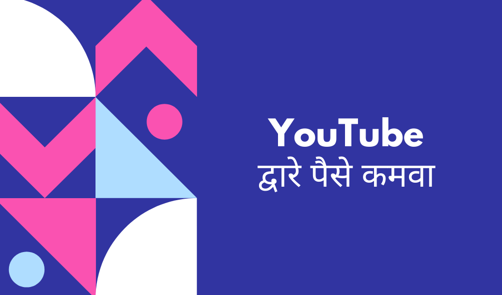 How to Earn Money From Youtube in Marathi